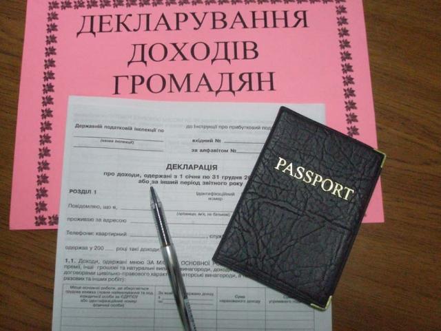 Картинки по запросу декларація доходів