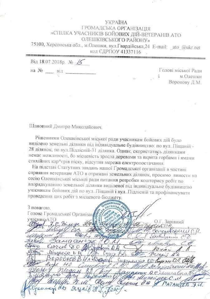 Олешковские АТОшники требуют от мэра