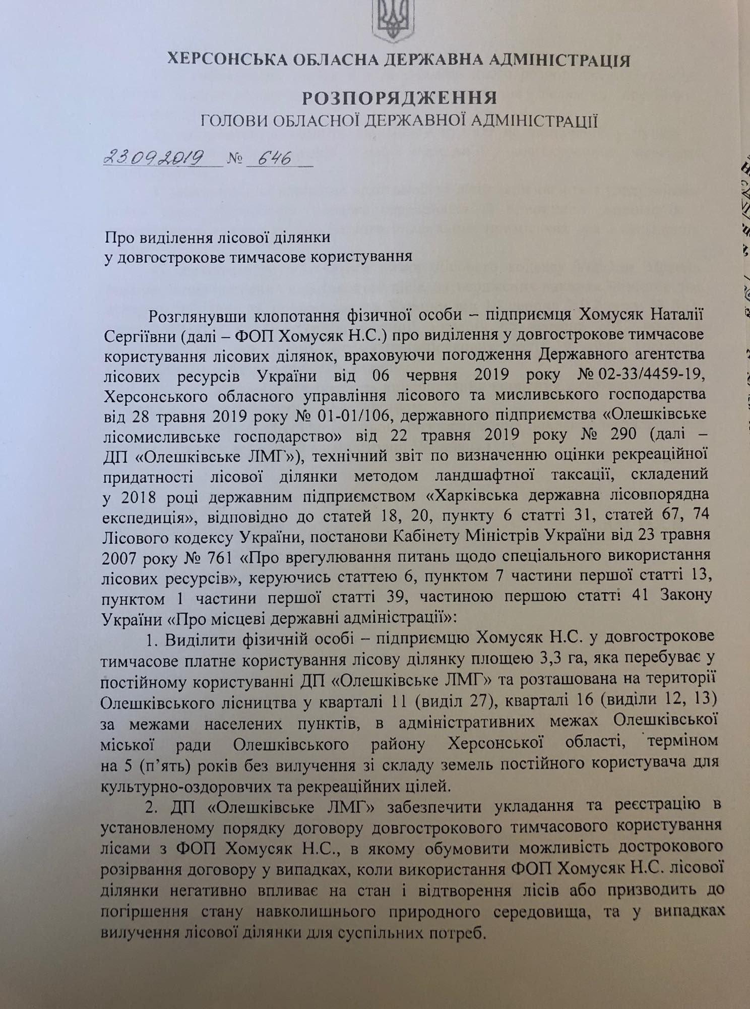 Губернатор Гусев раздает олешковский лес бизнесменам, - СМИ