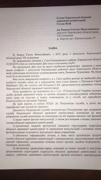 Депутат Херсонского областного совета Евгений Рищук еще надеется получить ответ от Гусева