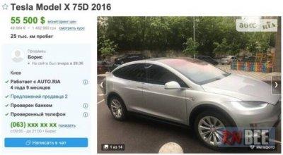 Жена таможенника Александра Шуцкого купила Tesla X75