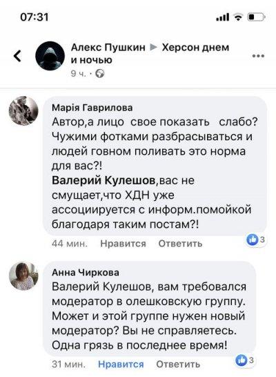 Чорний піар проти лікарів Малицьких не спрацював